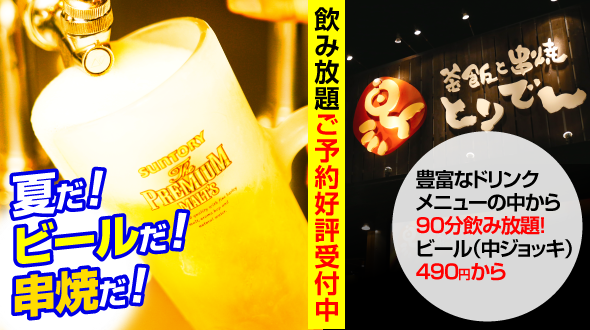 夏だ!ビールだ!串焼だ!豊富なドリンクメニューの中から90分飲み放題!ビール(中ジョッキ)490円から 飲み放題ご予約好評受付中