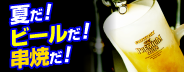 夏だ!ビールだ!串焼だ!