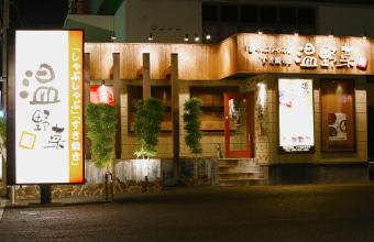 温野菜 四日市市立病院前店